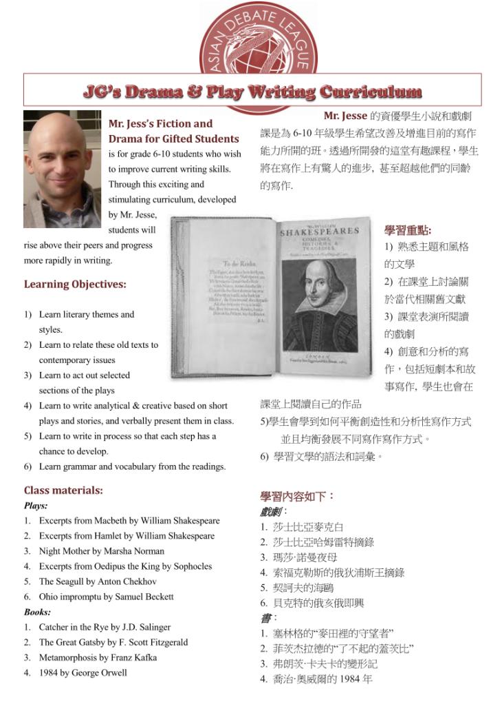 JG's Drama & Play Writing Curriculum_Page_1