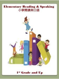 18. Elementary Reading & Speaking