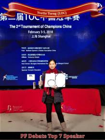 TOC China Award 3
