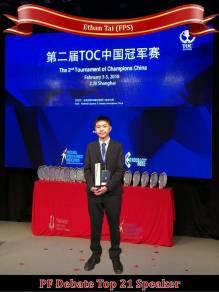 TOC China Award 4