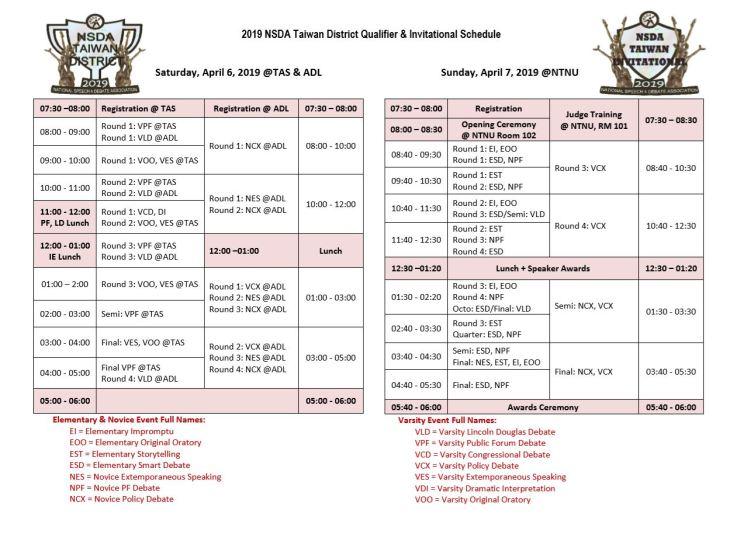 2019 NSDA Schedule